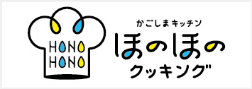 かごしまキッチンほのほのクッキング(料理教室)