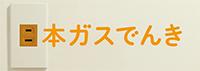 日本ガスでんき